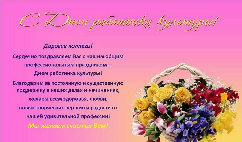 Открытки с поздравлениями с днем рождения сотруднику